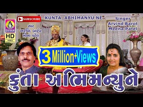 Kunta Abhimanyu Ne HD Video Amar Rakhdi Re Chelaiya Nu Halardu Arvind Barot Meena Patel Bhajan