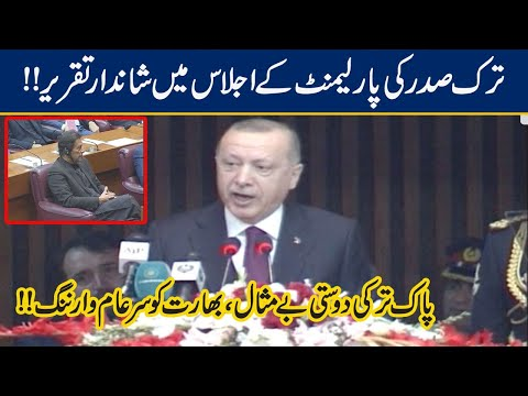 President Tayyib Erdogan Complete Speech To Joint Session of Parliament | 14 Feb 2020