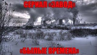 """Сериал """"Завод"""". 4 серия - """"Былые времена""""."""