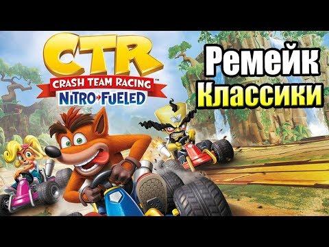 Crash Team Racing Nitro Fueled #1 — Долгожданный Ремейк {Switch} прохождение часть 1