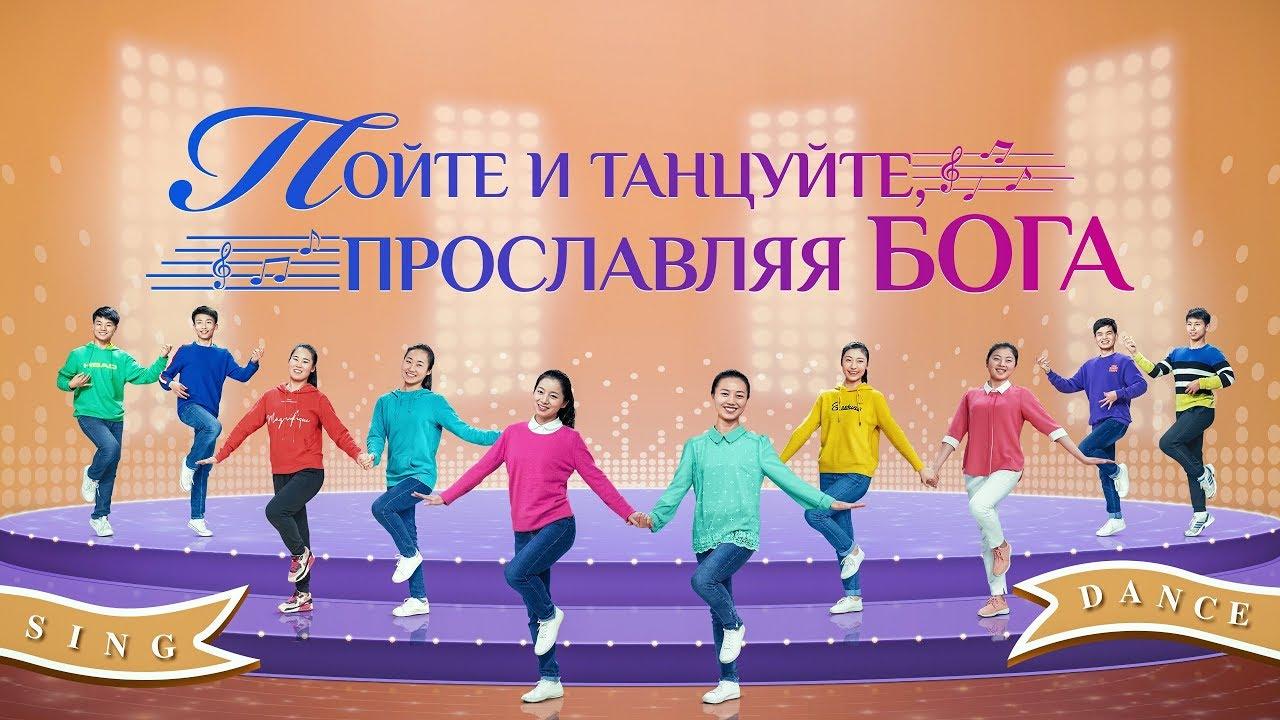 Христианский танец «Пойте и танцуйте, прославляя Бога» славить Бога непрестанно