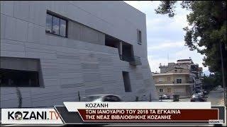 Τον Ιανουάριο τα εγκαίνια της νέας βιβλιοθήκης Κοζάνης