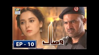 Visaal Episode 10 - 30th May 2018 - ARY Digital Drama