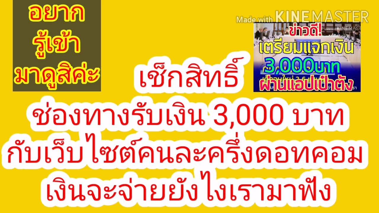 เช กส ทธ ช องทางร บเง น 3 000 บาทเว บไซต คนละคร งดอทคอม จะจ ายย งไงเรามาฟ งก นค ะ Youtube