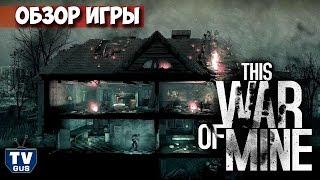 Видео обзор геймплея This War of Mine (pc, 2014, отзыв)