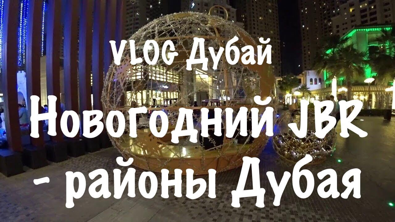 VLOG Дубай   JBR - район Дубая   Прогулочная зона Marina Walk - YouTube 888b5faf76f