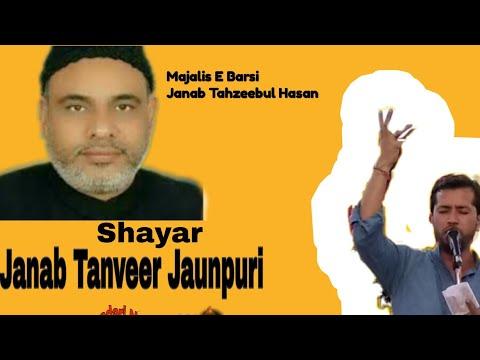 Janab_Tanveer_Jaunpuri|Barsi_Janab_Tahzeebul Hasan|Shia_Azadari_Network