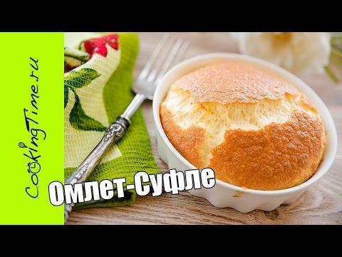 рецепт сырное фото с суфле по-французски