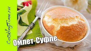 ОМЛЕТ СУФЛЕ с Сыром - как приготовить вкусный ЗАВТРАК / рецепт / пышный французский омлет в духовке