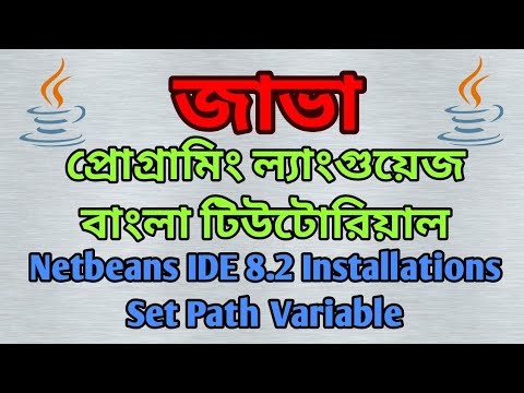 java-&-netbeans-ide-8-2-installation-&-set-path-variable-bangla