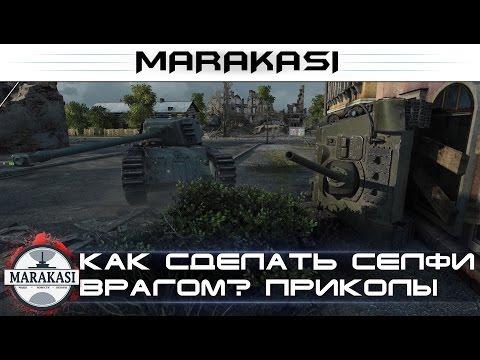 Как сделать селфи с врагом? World of Tanks приколы, баги, физика, олени, читы wot