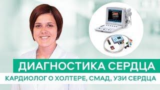 видео Мониторирование ЭКГ по Холтеру в Москве