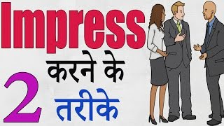 How to Impress Everyone || How to Improve Communication Skills || Motivational Video in Hindi