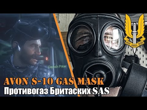 Противогаз SAS / Avon S-10 Gas mask - YouTube