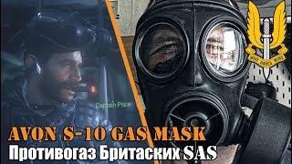 Противогаз SAS / Avon S-10 Gas mask