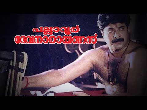 Pallavoor Devanarayanan Malayalam Full Movie | പല്ലാവൂർ ദേവനാരായണൻ | Mamooty | Amrita Online Movies