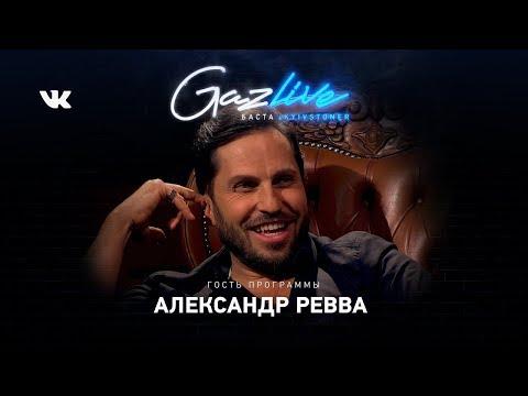 "GAZLIVE АЛЕКСАНДР РЕВВА"""