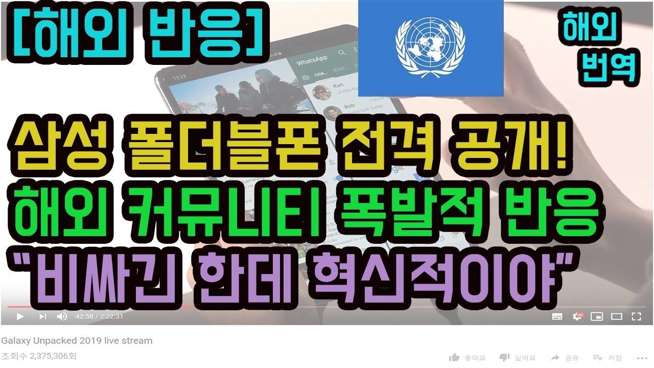 """[해외 반응] 삼성 폴더블폰 전격 공개!  해외 커뮤니티 폭발적 반응  """"비싸긴 한데 혁신적이야"""""""