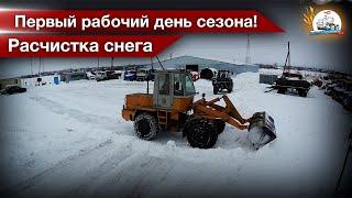 Вышли на работу зимой. Расчистка снега МТЗ-1221 и ТО-30. Запуск ЗИЛ-45065. (1-День 6-Сезон)
