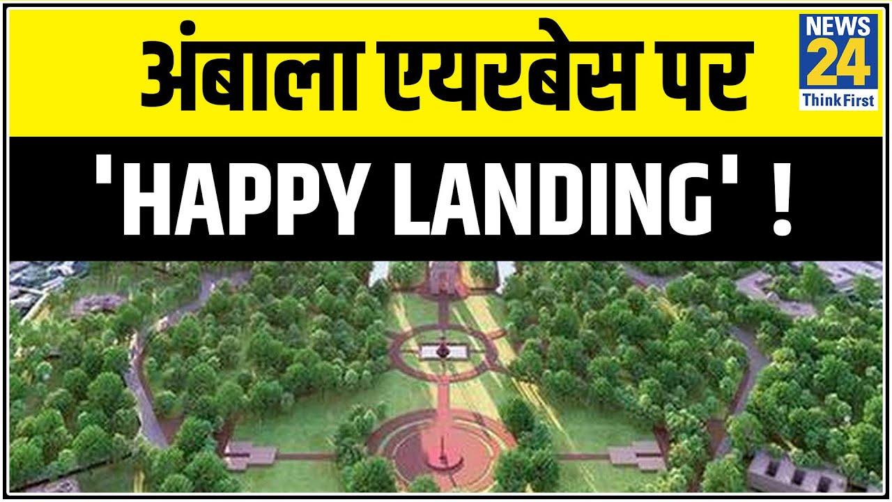 #Rafale की अंबाला एयरबेस पर `Happy Landing` ! Experts से जानिए इसकी खुबियां