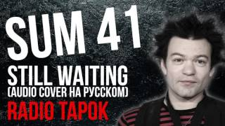Sum 41 Still Waiting Audio Cover By RADIO TAPOK на русском