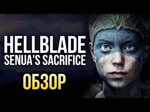видео: hellblade: senua's sacrifice - Шедевр... Кто это сказал? (Обзор/review)