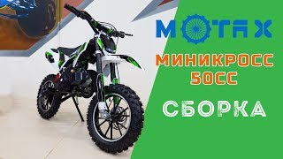 Сборка Нового Миникросс E - старт Motax 50сс