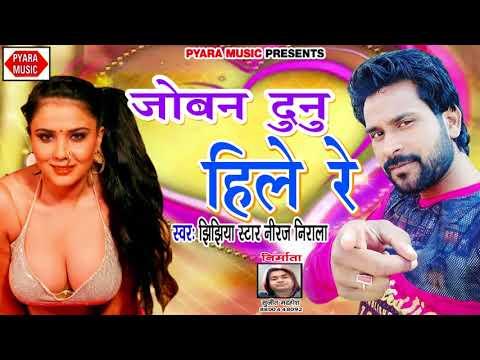 Jhijhiya Star Niraj Nirala !! Hit Bhojpuri गीत जोबन दुनु हिले रे DJ शादी मे धुम मचा दिये युपी बिहार