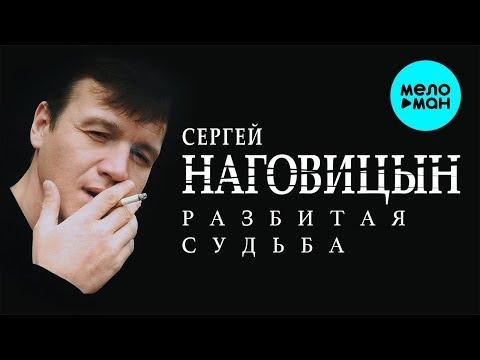 Сергей Наговицын  - Разбитая судьба (Альбом 1999)