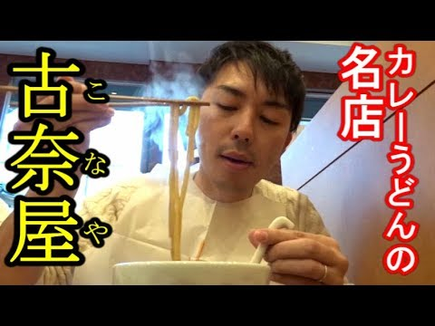 The most delicious and famous curry UDON shop in Tokyo. 【 Japanese Food 】