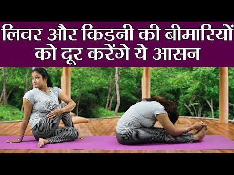 Yoga for Healthy Liver & Kidney: लिवर, किडनी की बीमारियों को दूर करेंगे ये आसन| Boldsky