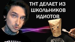 ТНТ ДЕЛАЕТ ИЗ ШКОЛЬНИКОВ ИДИОТОВ