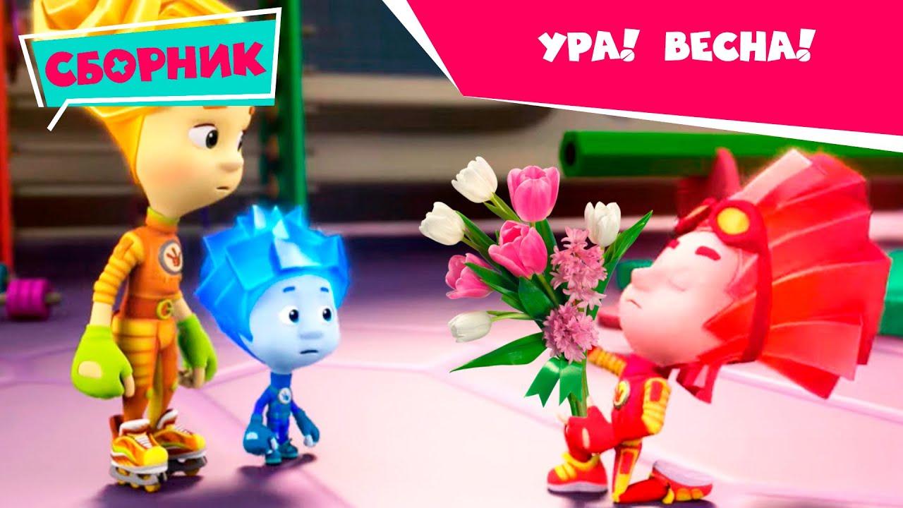 Фиксики - Ура! Весна! (Термос, Зонтик, Ноты, Красота, Сердце, Танцы, Невидимые чернила...)