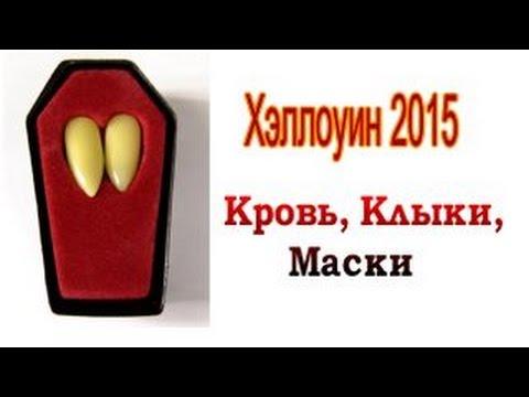 Декорации на хэллоуин по низким ценам в интернет-магазине праздничных товаров 4party. Заказать все для праздника с доставкой по киеву, харькову, одессе и по всей украине.