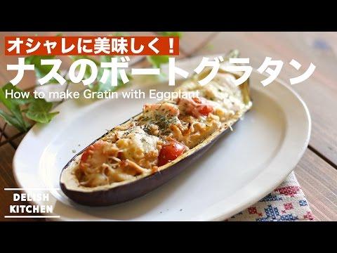 オシャレに美味しくナスのボートグラタンの作り方 | How to make Gratin with Eggplant