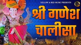 श्री गणेश चालीसा - Shree Ganesh Chalisa | Latest Ganesh Bhajan | Top Ganesh Bhajan | Ganesh Song