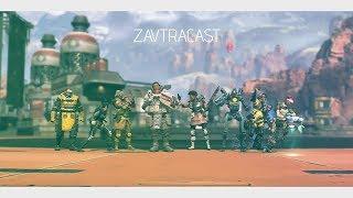 Zavtracast (Завтракаст) 131 – Сердца трех (подкаст-видеоверсия)