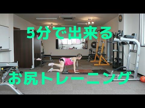 【脂肪燃焼】5分で出来るお尻のトレーニング【HIIT】