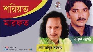 Choto Abul Sarkar, Faruk Sarkar - Shoriyot Marfot