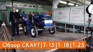 Тест і огляд тракторів СКАУТ | Т-15 | Т-18 | Т-25