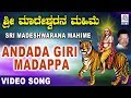Download Baa Swamy - Andada Giri Madappa - Kannada Album MP3 song and Music Video