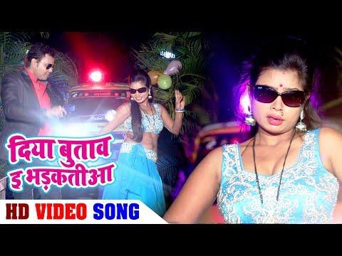 दिया बुता ई भड़कतिया - Diya Butaw E Bhadkatiya - Ranjan Tiwari - Bhojpuri Hit Song 2018 New