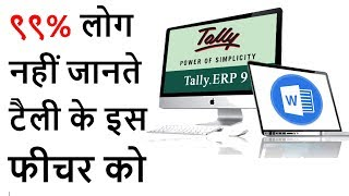 Hidden Feature of Tally software that use to pull data from tally to word every accountant must know