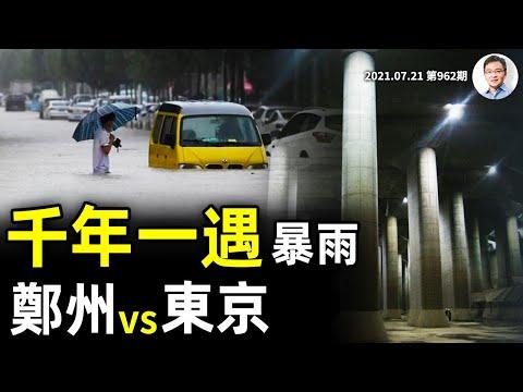 7·20郑州「大禹治水级」暴雨,哪个政府也没辙?郑州VS东京,原来差距这麽大!(文昭谈古论今20210721第962期)