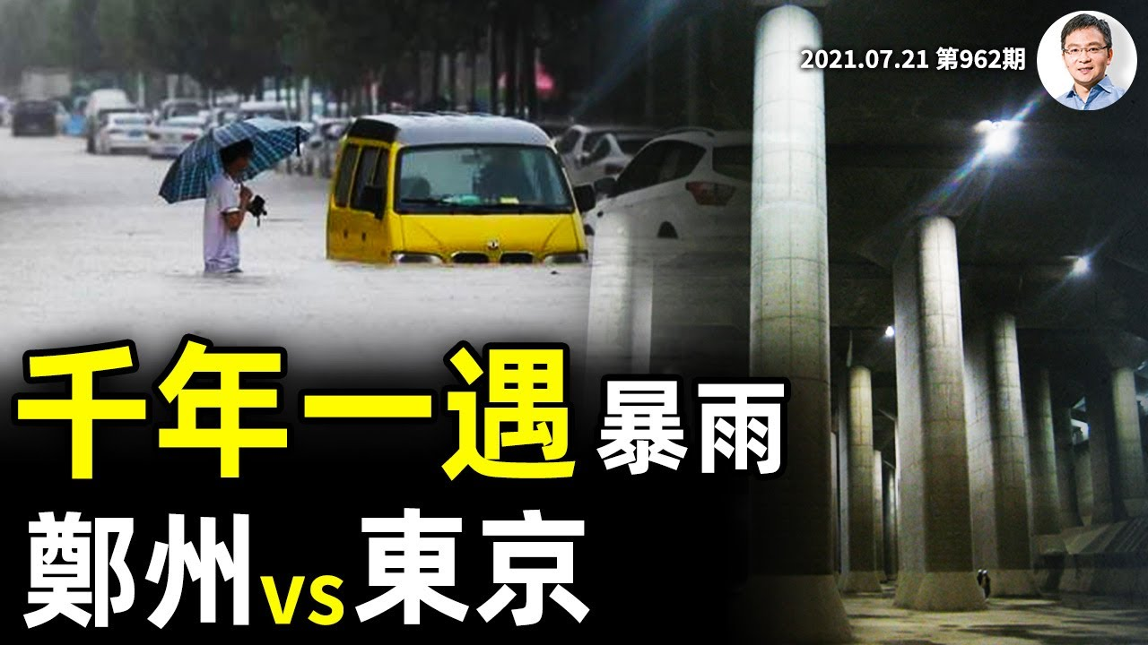 7·20鄭州「大禹治水級」暴雨,哪個政府也沒轍?鄭州VS東京,原來差距這麼大!(文昭談古論今20210721第962期)