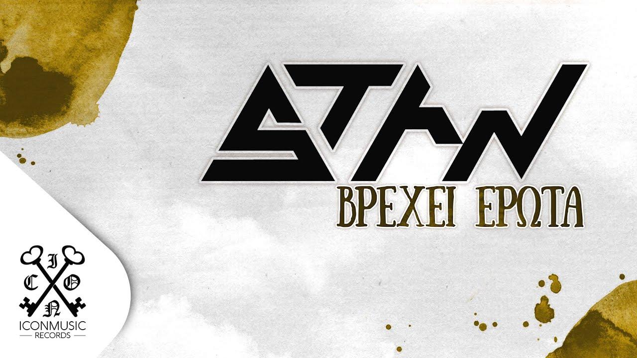 STAN - Βρέχει Έρωτα | STAN - Vrexei Erota (Official Lyric Video HD)