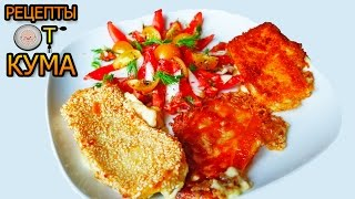 Жареный сыр в разных панировках (Fried cheese in breadcrumbs)