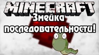 [Minecraft] Урок 15: