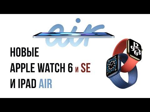 Новые Apple Watch 6 и iPad Air 2020 - Итоги презентации Apple 15 сентября