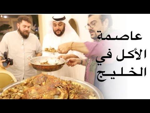 عاصمة الأكل في الخليج!! هنا الكويت 🇰🇼